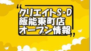 クリエイトエス・ディー飯能東町店