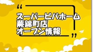 スーパービバホーム蕨錦町店