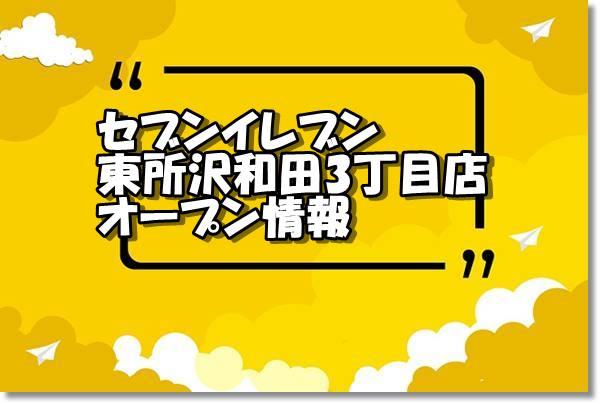 セブンイレブン東所沢和田3丁目店