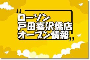 ローソン戸田喜沢橋店