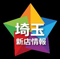 埼玉新店オープン情報