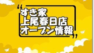 すき家上尾春日店新規オープン情報