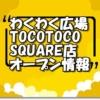わくわく広場TOCOTOCOSQUARE店オープン情報