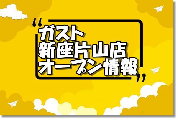 ガスト新座片山店新規オープン情報
