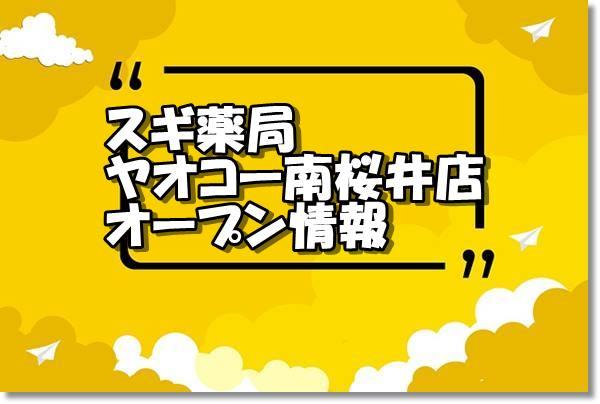 スギ薬局ヤオコー南桜井店新規オープン情報