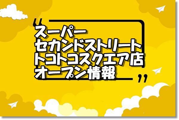 スーパーセカンドストリート所沢トコトコスクエア店新規オープン情報