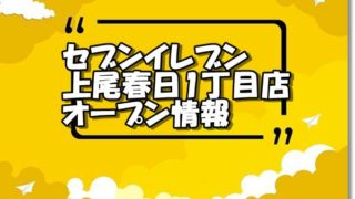セブンイレブン上尾春日1丁目店