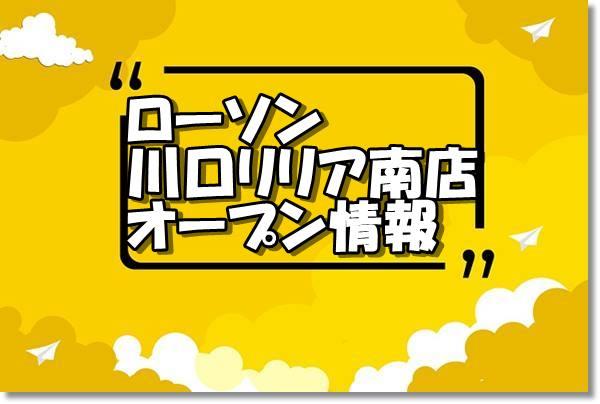 ローソン川口リリア南店新規オープン情報!場所・アクセスとアルバイト情報