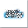 ウエルシア川越神明町店新規オープン情報