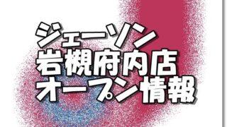 ジェーソン岩槻府内店新規オープン情報