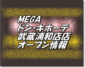 MEGAドン・キホーテ武蔵浦和店新規オープン情報