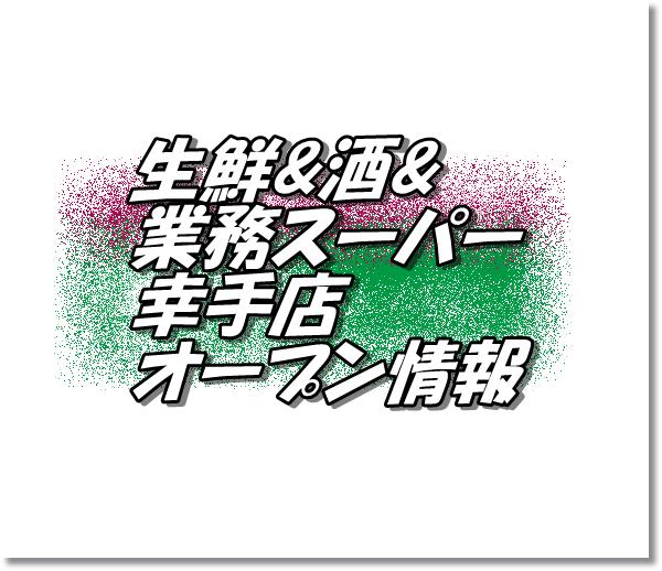 生鮮&酒&業務スーパー幸手店新規オープン情報