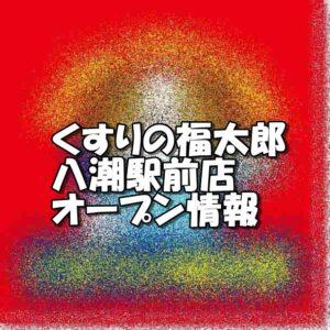 くすりの福太郎八潮駅前店新規オープン情報