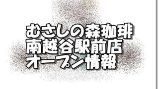 むさしの森珈琲南越谷駅前店新規オープン情報