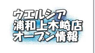 ウエルシア浦和上木崎店新規オープン情報