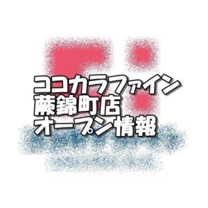 ココカラファインビバモール蕨錦町店新規オープン情報
