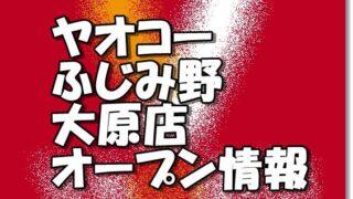 ヤオコーふじみ野大原店新規オープン情報