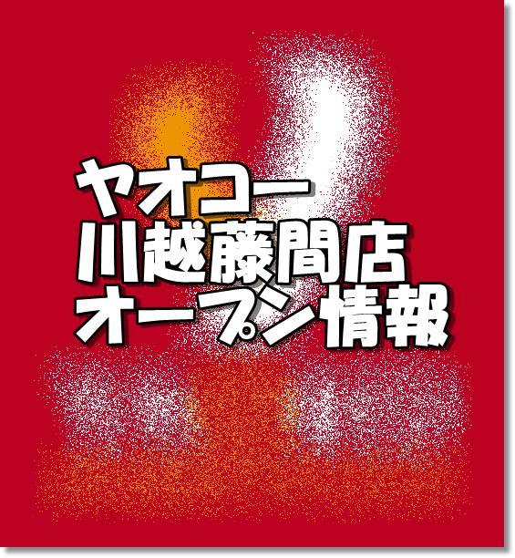 ヤオコー川越藤間店