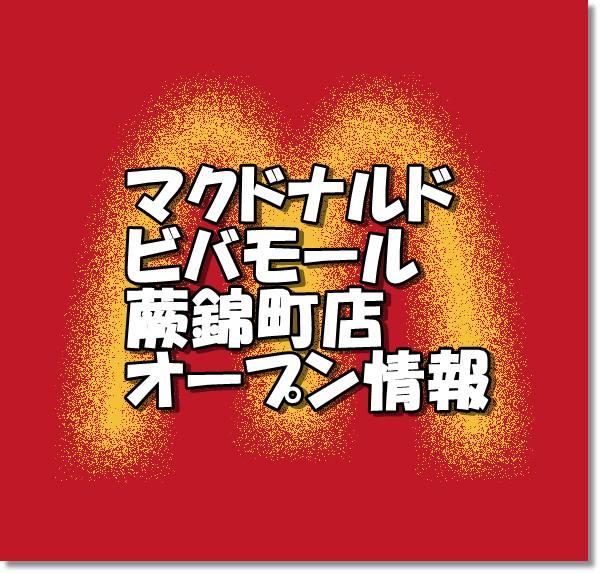 マクドナルドビバモール蕨錦町店新規オープン情報