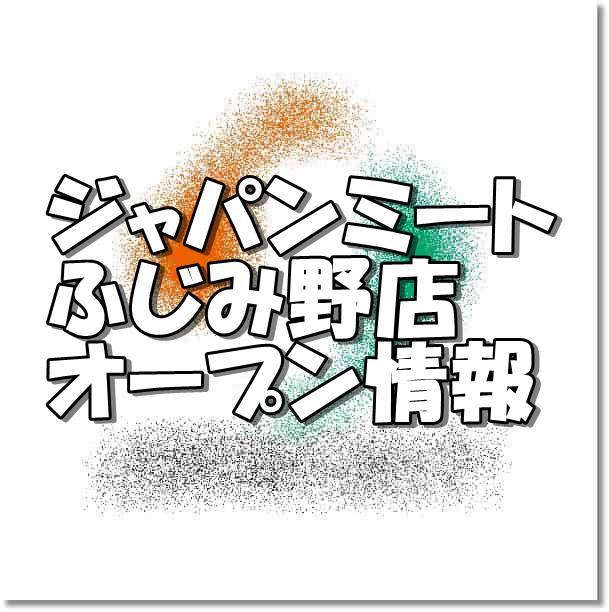 ジャパンミートふじみ野店新規オープン情報