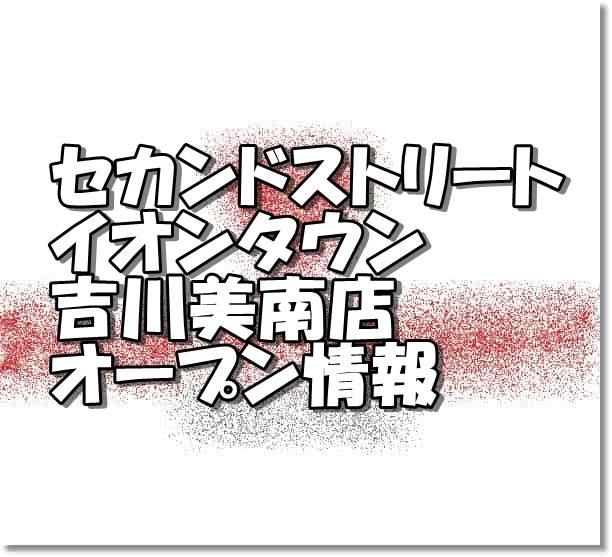 セカンドストリートイオンタウン吉川美南店新規オープン情報