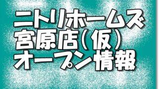 ニトリホームズ宮原店(仮)新規オープン情報