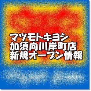 マツモトキヨシ加須向川岸町店新規オープン情報