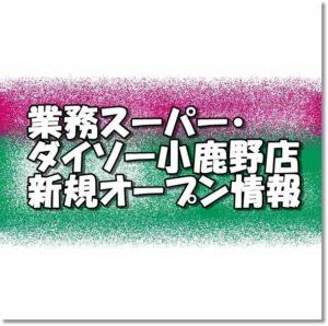 業務スーパー・ダイソー小鹿野店新規オープン情報