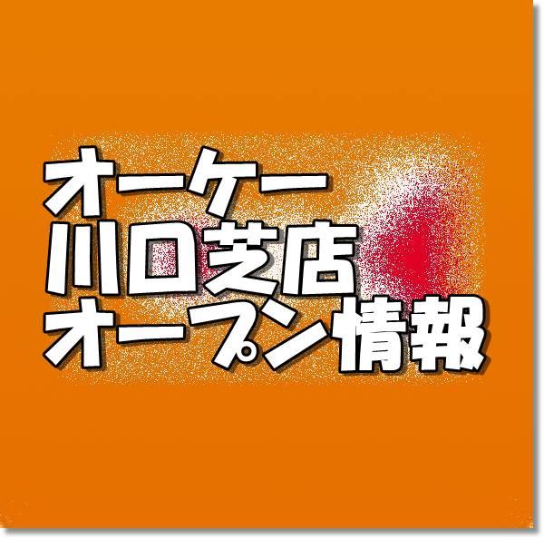 オーケー川口芝店新規オープン情報