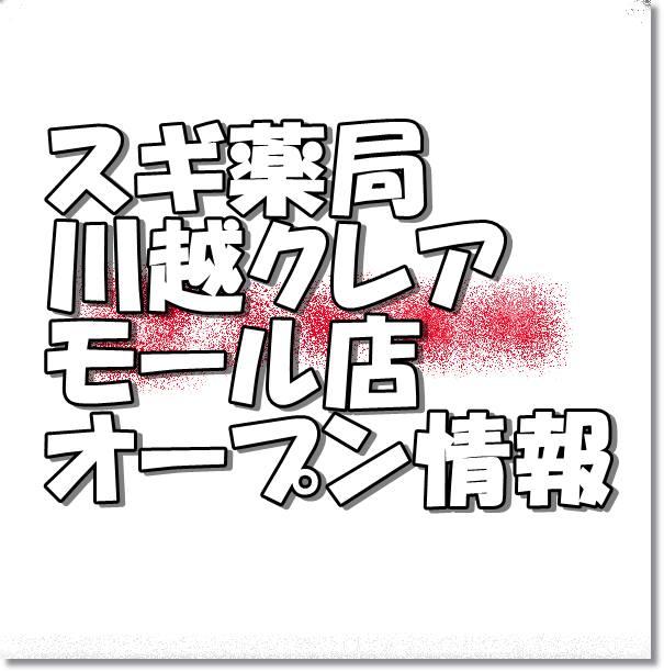 スギ薬局川越クレアモール店新規オープン情報