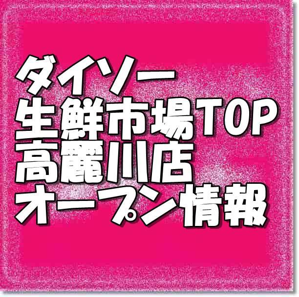 ダイソー生鮮市場TOP高麗川店新規オープン情報
