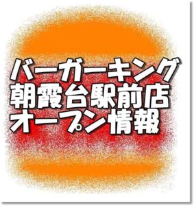 バーガーキング朝霞台駅前店新規オープン情報