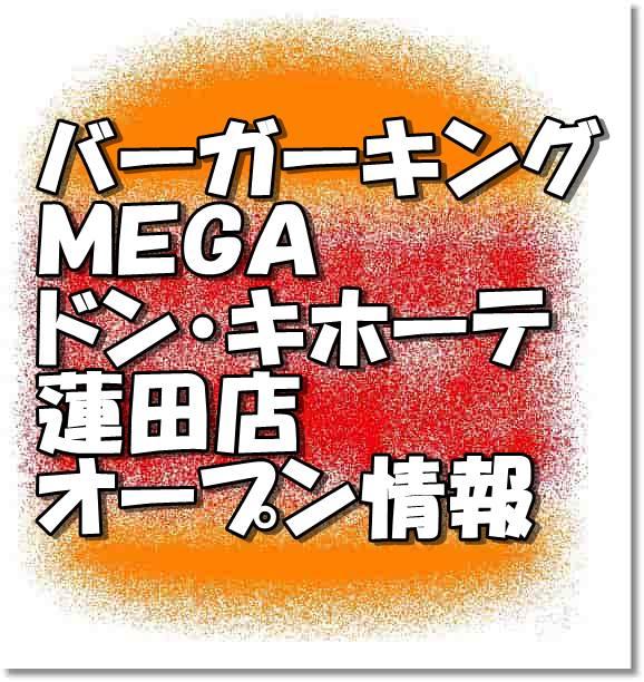 バーガーキングMEGAドン・キホーテ蓮田店新規オープン情報