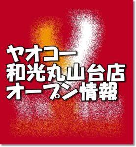 ヤオコー和光丸山台店新規オープン情報