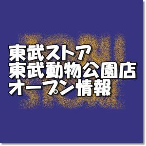 東武ストア東武動物公園店新規オープン情報