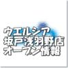 ウエルシア坂戸浅羽野店新規オープン情報