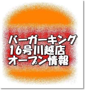 バーガーキング16号川越店新規オープン情報