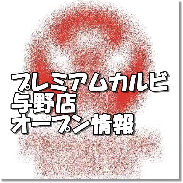 プレミアムカルビ与野店新規オープン情報