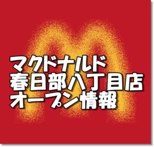 マクドナルド春日部八丁目店新規オープン情報