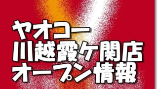 ヤオコー川越霞ケ関店新規オープン情報