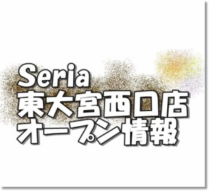 Seria東大宮西口店新規オープン情報