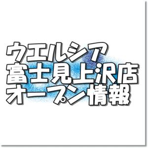 ウエルシア富士見上沢店新規オープン情報