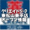 クリエイトエス・ディー東松山東平店新規オープン情報