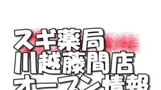 スギ薬局川越藤間店新規オープン情報