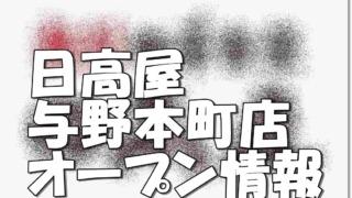 日高屋与野本町店新規オープン情報