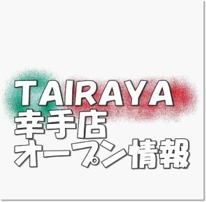 TAIRAYA幸手店新規オープン情報