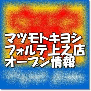マツモトキヨシフォルテ上之店新規オープン情報