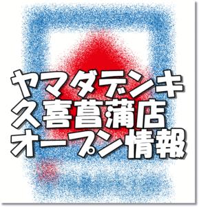 ヤマダデンキ久喜菖蒲店オープン情報