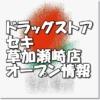 ドラッグストアセキ草加瀬崎店オープン情報